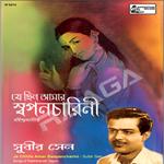 Je Chhilo Aamar Swapancharini songs