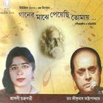 Ganer Majhe Peyechhi Tomay songs