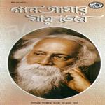 Gaan Aamar Jay Bhese songs