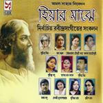Hiyar Majhe songs