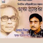 Apon Praner Dhan songs