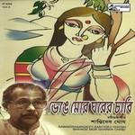 Bhenge Mor Gharer Chabi songs