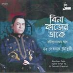 Bina Kajer Dake songs