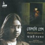 Tomari Prem songs