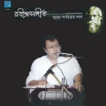 Rabindra Sangeet - Puja Parjayer Gaan songs