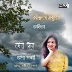 Baroshar Dine songs