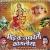 Listen to Kehya Bilvalu A Maiya from Mai Ke Jagaveli Ke Koyaliya
