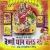 Listen to Cham Cham Chamkela Mai from Vaishno Dham Chala Na