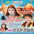 Listen to Devghar Jahiye Control Mein from Kanvar Sajake Chali