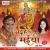 Listen to Aihye Hi Mayia Ghar Bhar from Aaihe Ye Maiya
