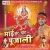 Listen to Are Lal Lal Chunri Ba from Mai Ghar Ghar Pujali