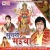 Listen to Talwar Ke Dhar from Sunri Maiya