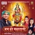 Kripa Ke Barsat songs