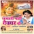 Devghar Nagar songs
