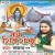 Baba Dham Se songs