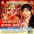 Listen to Aalar Bate Nimiya K Dal from Gaave Bharti Bhajan Mai Ke