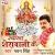 Listen to Swagat Sherawali Ke from Swagat Sherawali Ke