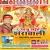 Listen to Deewana Tera Aaya from Aaju Aaihe Sherawali