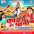 Kanwar Ke Pani songs