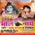 Listen to Raua Ke Dekh Ke Derayil Bade Babua Ganesh from Jai Bhole Nath