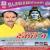 Listen to Bhole Hamse Na Bhangiya Pisai from Hola Pujan Devghar Me