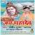 Listen to Devghar Ke Lele Ba Sata Ho from Jai Mahadev