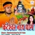Listen to Sawan Ke Pani from Kateshwer Nath Dham