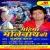 Listen to Dam Dam Gunge Bhola Daani from Mahima Bholenath Ki