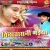 Laagal Ba Dil Me Lalasha Ho songs