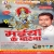 Listen to Mandir Dhowala from Maiya Ke Mahima