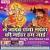 Listen to Dev Lok Ke Arji Sunke from Le Jayib Raja Mayihar Ki Nayihar Ham Jayi