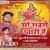 Listen to Nimiya Olar Gayil from Maa Sabse Pyari Hai