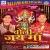 Listen to Muh Fari Takile from Boli Jay Maa