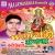 Listen to Aagnwa Hamro Aav Ho from Maiya Aaihe Aagna