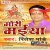 Listen to Hamaro Sheetali Maiya from Mori Maiya