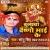 Listen to Durga Maiya Ke Awatar Bhayil from Bulawa Vaishno Ke