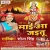 Listen to Chalo Re Maa Ke Dar Pe from Mai Aa Jayitu