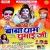 Listen to Devghar Jaldi Chali from Baba Dham Ghumai Ji