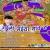 Listen to Chhapara Bajariya from Ayili Maiya Thawe Me