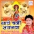 Listen to Kaise Aain Pandal Me from Thawe Chali Sajanawa