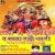 Listen to Bada Naja Aai from Maiya Ke Hoi Marji Ta Baghawa Na Garji