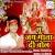 Listen to Maiya Sima Per Bade Mor Jaan Ho from Tu Jai Mata Di Bol
