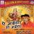 Listen to Chunariya Saiya Lele Aaih from E Maiya Ho Maiya