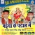 Listen to Dham Jake E Maiya from Maiya Ke Pandal Me