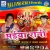 Listen to Sher Par Sawar from Maiya Rani