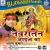 Listen to Baghva Bavale Badhe from Navratan Aail Ba