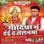 Listen to Bhajhin Kahi Le from Godiya Mein Dai Da Lalnama