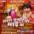 Listen to Le Le Aai Ba Chunari Saiya from Lal Chunariya Mai Ke