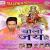 Listen to E Mai from Bol Jai Ho