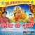 Listen to Maiya Ke Shingar from Maiya Ke Shringar